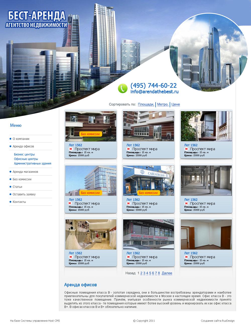 Создание сайта под ключ - Аренда офисов - Агентство недвижимости ...